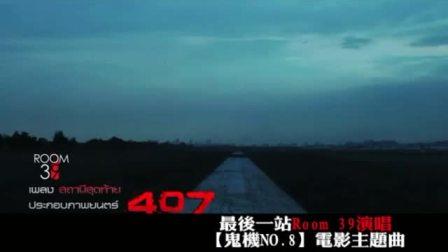 夜航惊魂【407猛鬼航班】[鬼机NO.8]主题曲{最后一站}-Room 39