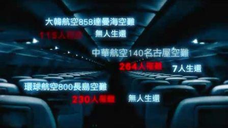 夜航惊魂【407猛鬼航班】[鬼机NO.8]台湾版预告片