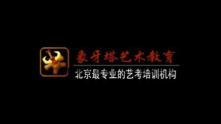 北京电影学院表演系孙教授台词教程系列007期——象牙塔艺术教育出品