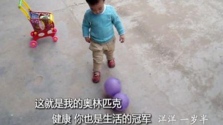 一岁半小孩儿踢气球 执著精神引人捧腹