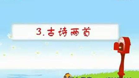 s版小学语文三年级下_第三课 古诗两首    S版三年级