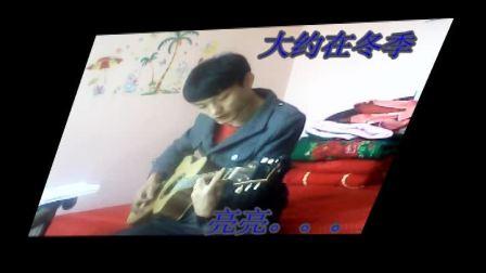 吉他弹唱  大约在冬季