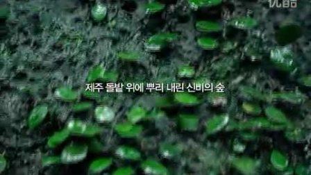 李敏镐innisfree CF 60秒.flv
