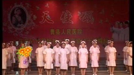 曹县人民医院胡慧霞等表演的手语《国家》,献给喜欢手语的人们