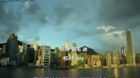 BTM字幕組世界著名大學宣傳片錦集香港大學雙語字幕