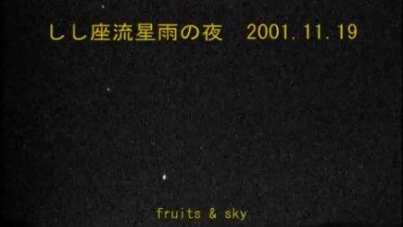2001狮子座流星雨大爆发实录