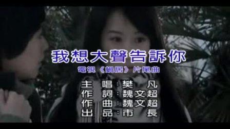 【优酷牛人】《我想大声告诉你》翻唱:飞跃无限 原唱:樊凡.黑道风云二十年