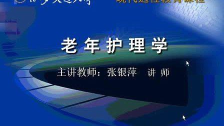 老年护理学(高起专)01 张银萍[西安交大]