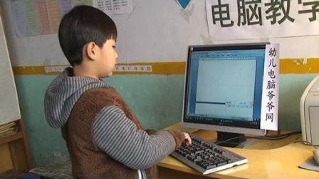 幼儿电脑打字速成