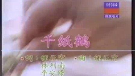 千纸鹤(2)_遥不可及851119