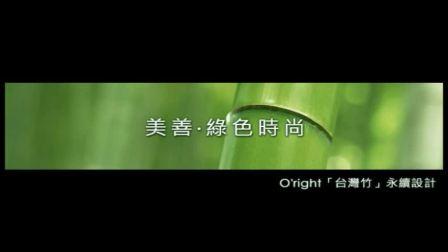 台湾竹永续设计工序影片