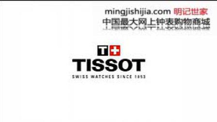 实拍[明记世家] 天梭手表 黄晓明 代言宣传视频 mingjishijia.com