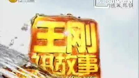 《王刚讲故事》六盘水现水怪 有40秒画面