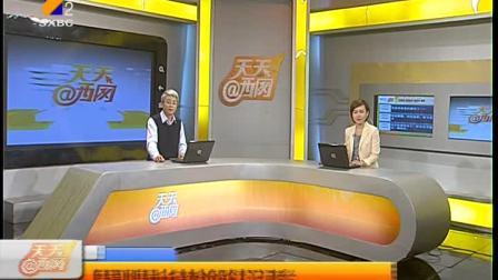 河南:漯河房管局副局长持枪殴打记者 天天晒网 120406