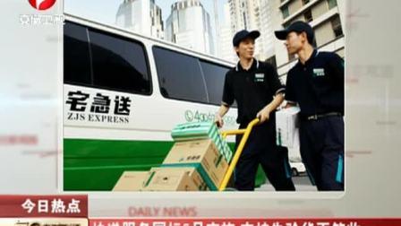 快递服务国标5月实施 支持先验货再签收 120408 每日新闻报