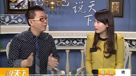 演员陈好产后复出 加盟《新编辑部的故事》120416 说天下