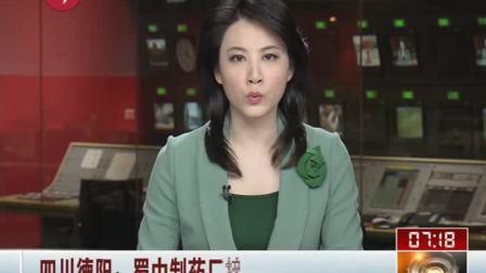 四川德阳:蜀中制药厂接受 并未停产 看东方 120417