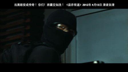 韩国影片 盗亦有道 中文预告片60秒 正在上映