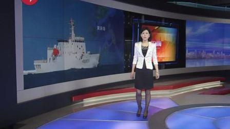 中国渔政310船到达黄岩岛海域 东方午新闻 120420