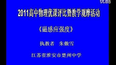 0001.优酷网-《几种常见的磁场》张林海2011年江苏省高中物理优质课评比暨课堂教学观摩会
