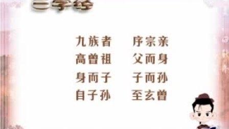 三字经百家姓系列(14)