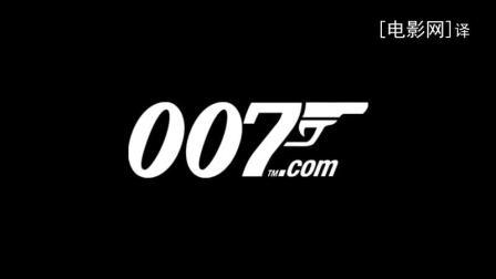 《007:天幕坠落》中文特辑 www.kkkxs.com