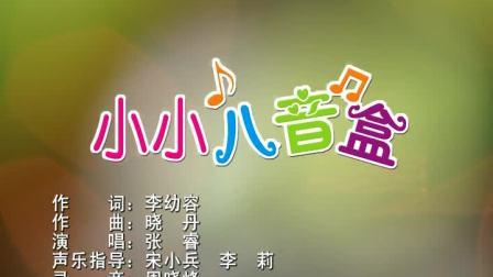 张睿《小小八音盒》MV 高清视频