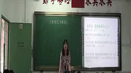 0001.优酷网-小学六年级语文优质课公开课视频《人物外貌描写》人教版彭老师