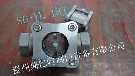 水流指示器 流量指示器 叶轮视镜 浮球视镜 摆板视镜 带刻度流量计 玻璃管视镜 阀门