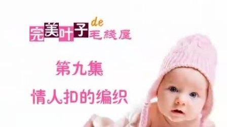 【完美叶子】编织视频教程第9集-情人扣围巾编织方法