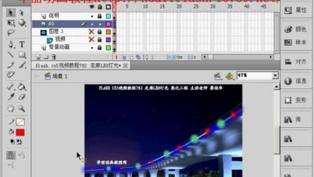 flash cs5视频教程782 走廊LED灯光 亮化工程