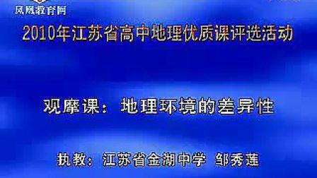 2《地理环境的差异性》2江苏省2010年高中地理优质课评比暨课堂教学观摩会