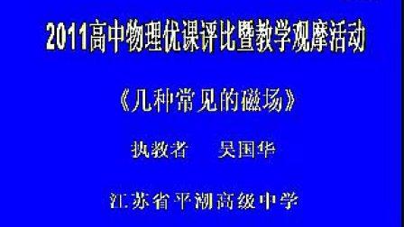 13《几种常见的磁场》吴国华2011年江苏省高中物理优质课评比暨课堂教学观摩会