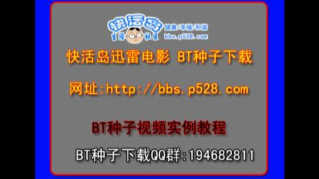 BT种子迅雷下再实例教程 BT种子下载地址