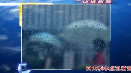 一句话新闻 20120524 首都经济报道