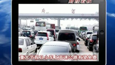 重大节假日小车上高速公路有望免费 20120525 首都经济报道