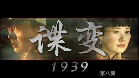 谍变1939-8