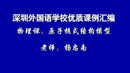2《原子核式结构模型》杨忠南高三物理优质课展示