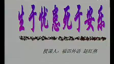 B105生于忧患死于安乐人教版九年级语文优质课观摩视频