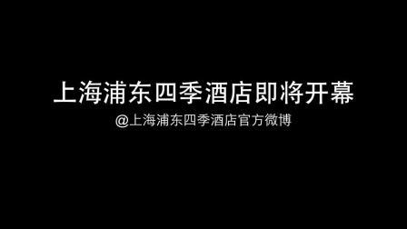 上海浦东四季酒店总经理Rainer Stampfer微博欢迎致辞