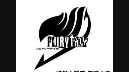 Fairy Tail 妖精的尾巴 ——伤感の月