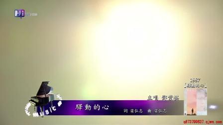邓紫棋-驿动的心祝福 720P音乐万万岁