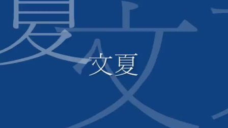 台灣拉吉歐_ 亞洲第16號A  (AL155) .文夏歌唱集  02紅燈青燈_(360p)