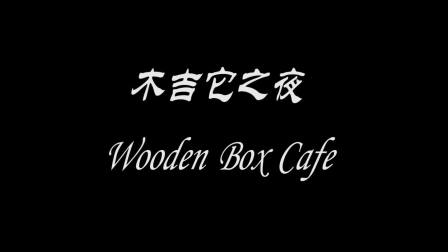 Wooden Box木吉它之夜 - 《恰似你的温柔》- 李霖Gary