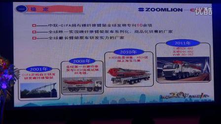 7、中联重科80米碳纤维臂架泵车介绍