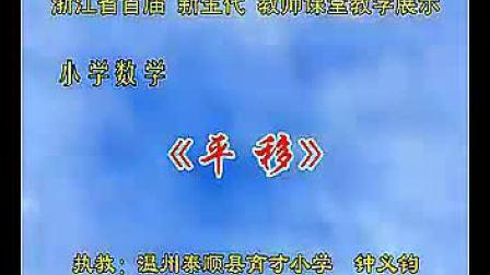 4《平移》全国小学数学名师课堂教学实录