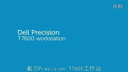 成都戴尔工作站报价 戴尔Precision T7600工作站简介