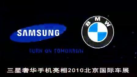 三星奢华手机亮相北京车展