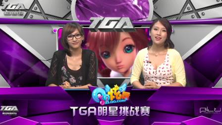 TGA QQ炫舞明星挑战寒 冠军挑战 比赛