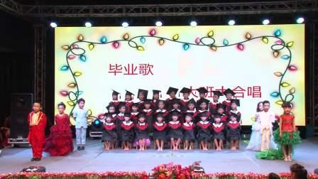 艺馨幼儿园大班大合唱《毕业歌》